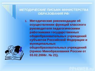 МЕТОДИЧЕСКИЕ ПИСЬМА МИНИСТЕРСТВА ОБРАЗОВАНИЯ РФ: Методические рекомендации об ос