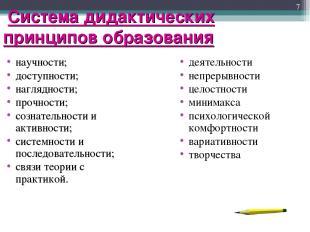 * Система дидактических принципов образования научности; доступности; наглядност