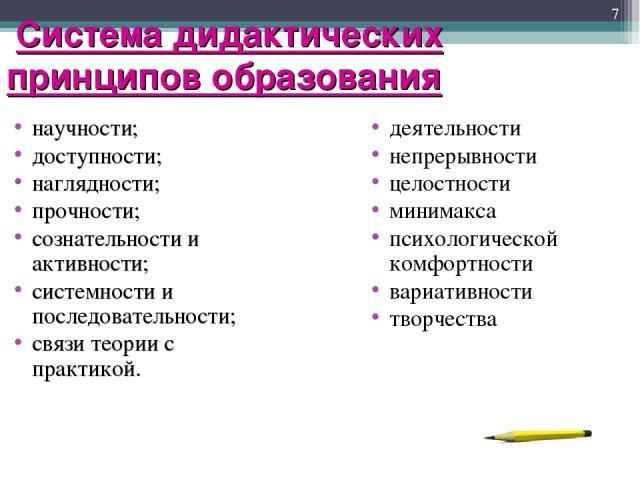 * Система дидактических принципов образования научности; доступности; наглядности; прочности; сознательности и активности; системности и последовательности; связи теории с практикой. деятельности непрерывности целостности минимакса психологической к…