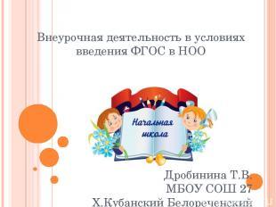 Внеурочная деятельность в условиях введения ФГОС в НОО Дробинина Т.В. МБОУ СОШ 2