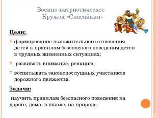 Военно-патриотическое Кружок «Спасайкин» Цели: формирование положительного отнош