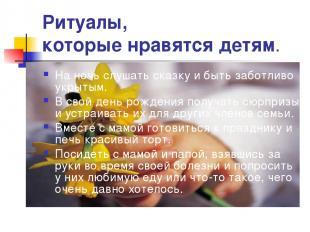 Ритуалы, которые нравятся детям. На ночь слушать сказку и быть заботливо укрытым
