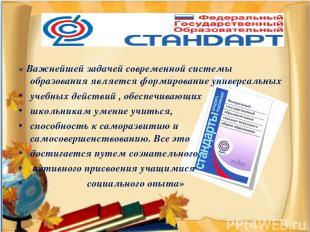 « Важнейшей задачей современной системы образования является формирование универ