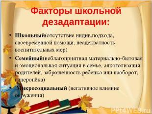 Факторы школьной дезадаптации: Школьный(отсутствие индив.подхода, своевременной