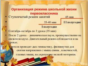 Организация режима школьной жизни первоклассника Ступенчатый режим занятий 45 ми