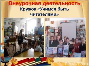 Внеурочная деятельность Кружок «Учимся быть читателями»