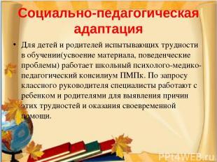 Социально-педагогическая адаптация Для детей и родителей испытывающих трудности