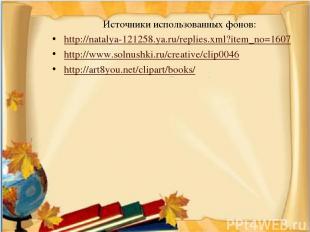 Источники использованных фонов: http://natalya-121258.ya.ru/replies.xml?item_no=