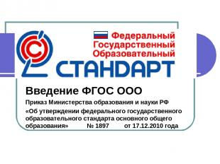 Введение ФГОС ООО Приказ Министерства образования и науки РФ «Об утверждении фед
