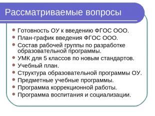 Рассматриваемые вопросы Готовность ОУ к введению ФГОС ООО. План-график введения