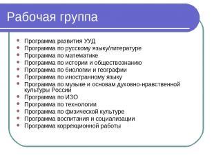 Рабочая группа Программа развития УУД Программа по русскому языку/литературе Про