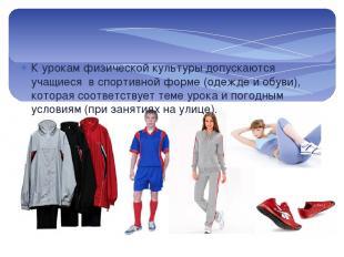 К урокам физической культуры допускаются учащиеся в спортивной форме (одежде и о