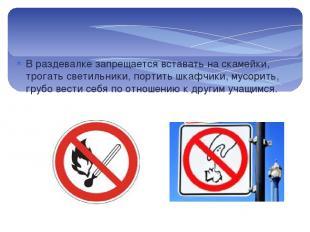 В раздевалке запрещается вставать на скамейки, трогать светильники, портить шкаф