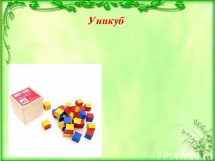 Уникуб