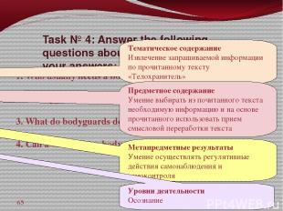 Task № 4: Answer the following questions about the text and write down your answ