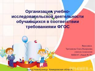Организация учебно-исследовательской деятельности обучающихся в соответствии тре