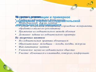 Формы организации и примерное содержание учебно-исследовательской деятельности о