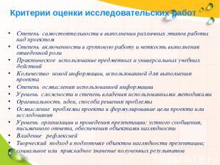 Критерии оценки исследовательских работ Степень самостоятельности в выполнении р