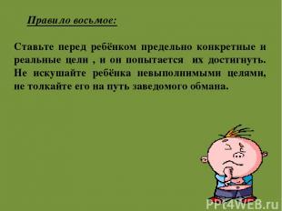 Правило восьмое: Ставьте перед ребёнком предельно конкретные и реальные цели , и