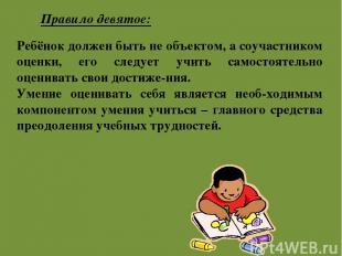 Правило девятое: Ребёнок должен быть не объектом, а соучастником оценки, его сле