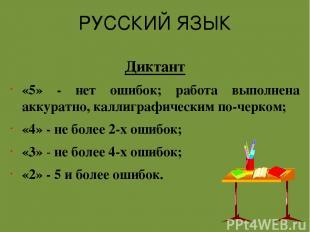 РУССКИЙ ЯЗЫК Диктант «5» - нет ошибок; работа выполнена аккуратно, каллиграфичес