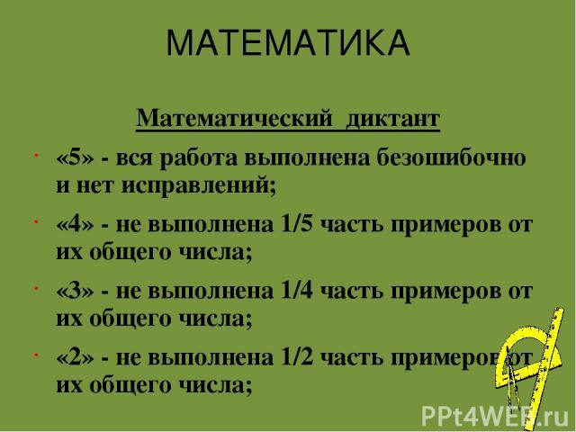 МАТЕМАТИКА Математический диктант «5» - вся работа выполнена безошибочно и нет исправлений; «4» - не выполнена 1/5 часть примеров от их общего числа; «3» - не выполнена 1/4 часть примеров от их общего числа; «2» - не выполнена 1/2 часть примеров от …