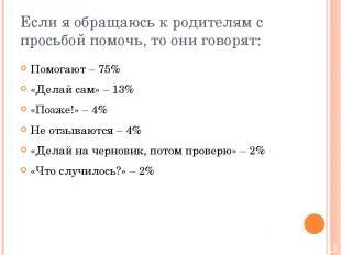 Если я обращаюсь к родителям с просьбой помочь, то они говорят: Помогают – 75% «