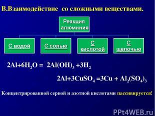 2Al+3CuSO4 =3Cu + Al2(SO4)3 2Al+6Н2O = 2Al(OH)3 +3H2 Концентрированной серной и