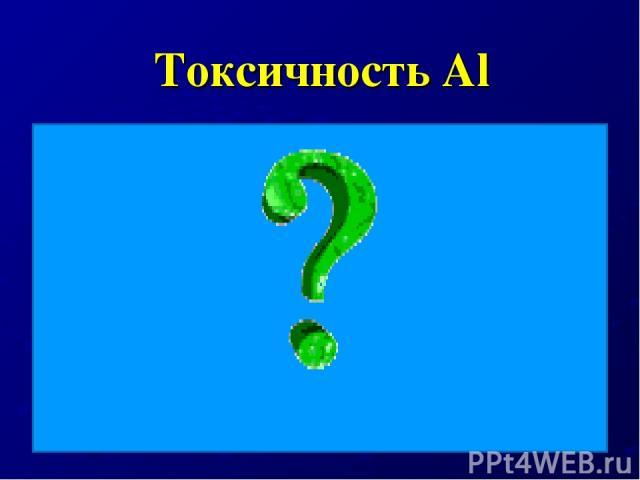 Токсичность Al Отличается незначительным токсическим действием, но многие растворимые в воде неорганические соединения алюминия сохраняются в растворённом состоянии длительное время и могут оказывать вредное воздействие на человека и теплокровных жи…