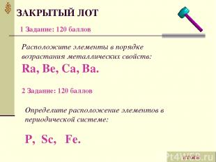 ЗАКРЫТЫЙ ЛОТ Расположите элементы в порядке возрастания металлических свойств: R