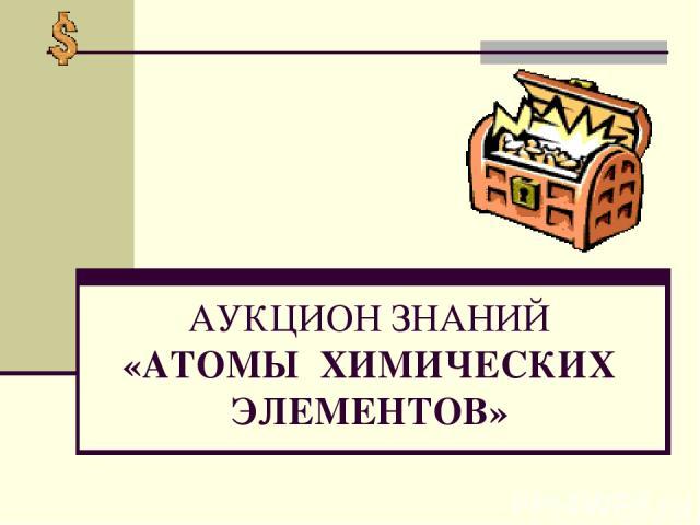 АУКЦИОН ЗНАНИЙ «АТОМЫ ХИМИЧЕСКИХ ЭЛЕМЕНТОВ»