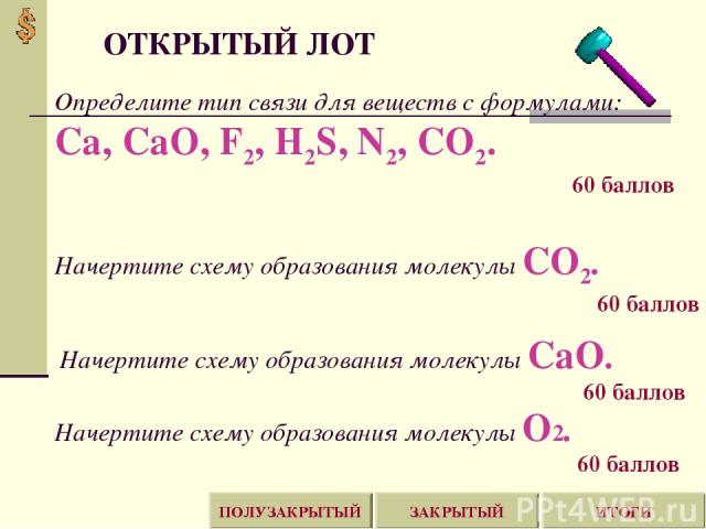 ОТКРЫТЫЙ ЛОТ Начертите схему образования молекулы СО2. 60 баллов ИТОГИ ЗАКРЫТЫЙ ПОЛУЗАКРЫТЫЙ Определите тип связи для веществ с формулами: Ca, CaO, F2, H2S, N2, CO2. 60 баллов Начертите схему образования молекулы СаО. 60 баллов Начертите схему образ…