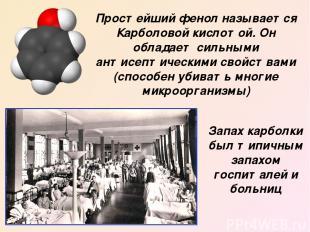 Простейший фенол называется Карболовой кислотой. Он обладает сильными антисептич
