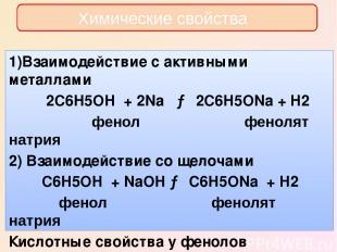 Химические свойства 1)Взаимодействие с активными металлами 2C6H5OH + 2Na → 2C6H5