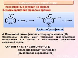 Химические свойства Качественные реакции на фенол: 3. Взаимодействие фенола с бр