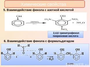 Химические свойства 5. Взаимодействие фенола с азотной кислотой 6. Взаимодействи