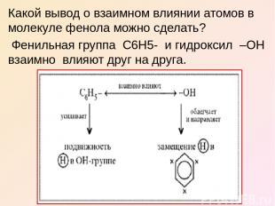 Какой вывод о взаимном влиянии атомов в молекуле фенола можно сделать? Фенильная