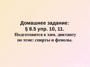 Домашнее задание: § 8.5 упр. 10, 11. Подготовится к хим. диктанту по теме: спирт