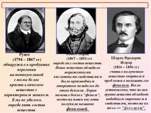 Открытие фенола Фридлиб Фердинанд Рунге (1794 – 1867 гг) обнаружил в продуктах п
