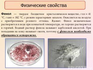 Фенол — твердое бесцветное кристаллическое вещество, t пл = 41 °С, t кип = 182 °