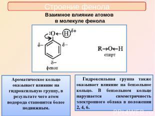 Строение фенола Гидроксильная группа также оказывает влияние на бензольное кольц