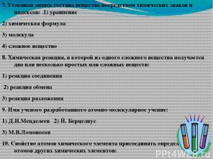 7. Условная запись состава вещества посредством химических знаков и индексов: 1)