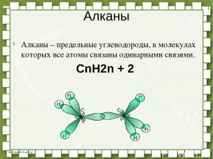 Алканы – предельные углеводороды, в молекулах которых все атомы связаны одинарны