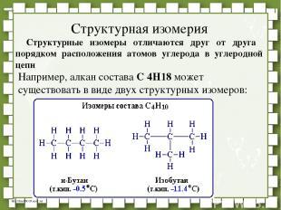Структурные изомеры отличаются друг от друга порядком расположения атомов углеро