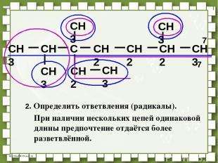 CH3 CH C CH2 CH2 CH3 CH3 CH3 CH2 CH3 CH3 CH2 7 7 2. Определить ответвления (ради