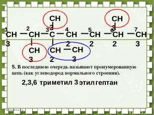CH3 CH C CH2 CH2 CH3 CH3 CH3 CH2 CH3 CH3 CH2 7 6 5 4 1 2 3 2,3,6 3 метил этил тр