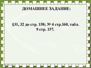 ДОМАШНЕЕ ЗАДАНИЕ: §31, 32 до стр. 158; № 4 стр.160, табл. 9 стр. 157. http://lin