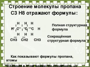 Строение молекулы пропана С3 Н8 отражают формулы: Н Н Н Н С С С Н Н Н Н СН3 СН2