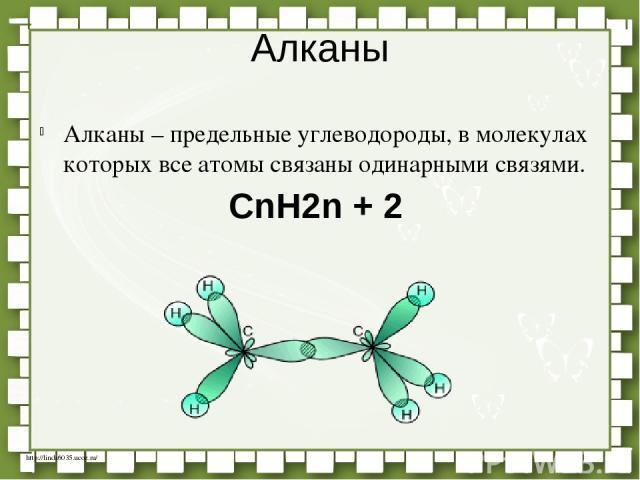 Алканы – предельные углеводороды, в молекулах которых все атомы связаны одинарными связями. CnH2n + 2 Алканы http://linda6035.ucoz.ru/