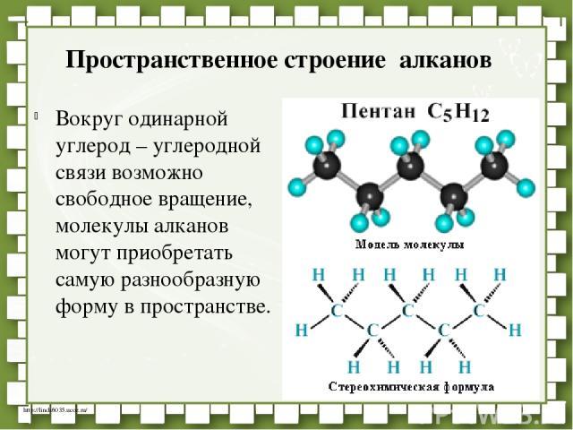 Вокруг одинарной углерод – углеродной связи возможно свободное вращение, молекулы алканов могут приобретать самую разнообразную форму в пространстве. Пространственное строение алканов http://linda6035.ucoz.ru/